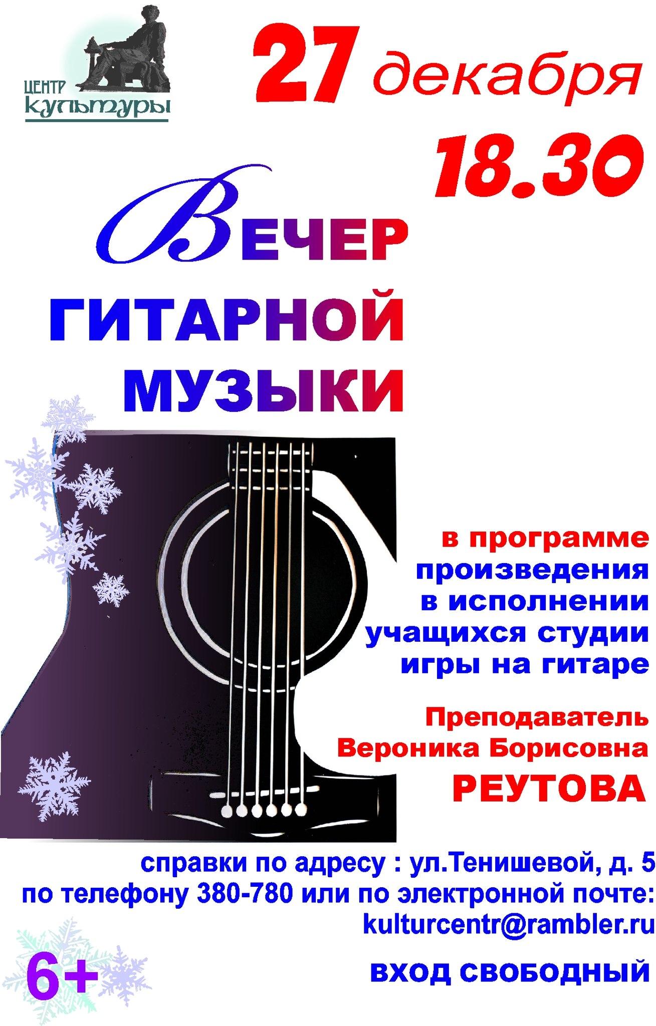 Сценарии вечеров гитарной музыки